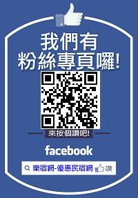樂宿網Facebook粉絲專頁